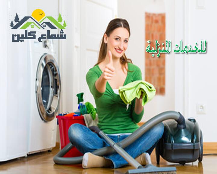 شركة خدمات منزلية بالدمام