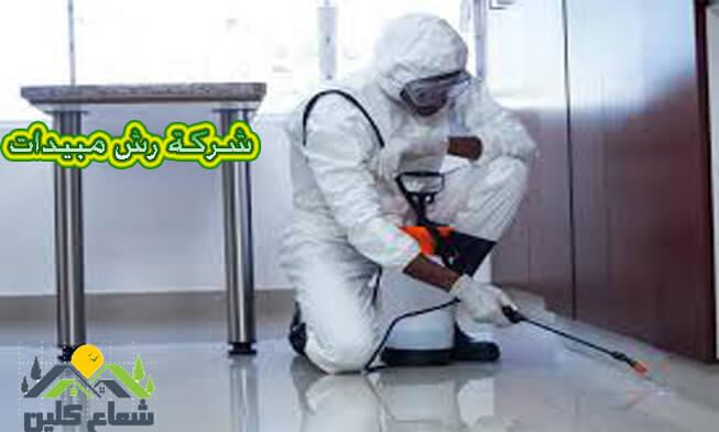 افضل شركة رش مبيدات بالرياض والدمام