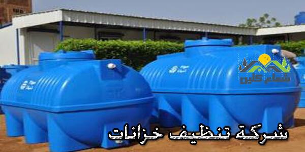 شركة نظافة خزانات بالدمام