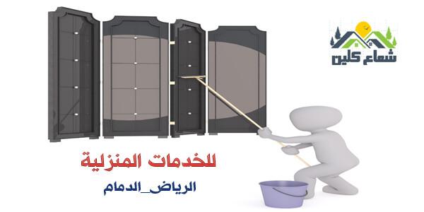 خدمات منزلية بالدمام
