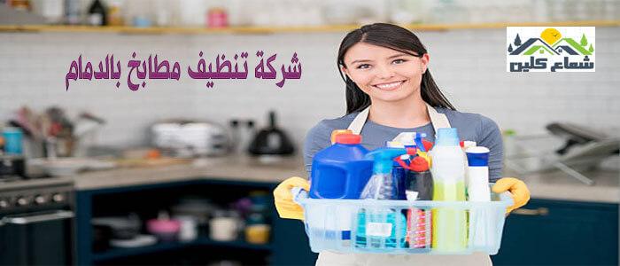 خدمات تنظيف مطابخ