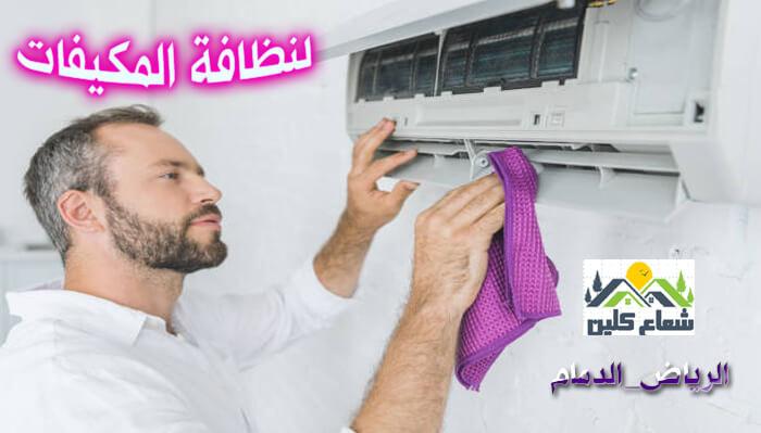 صيانة مكيفات بالدمام