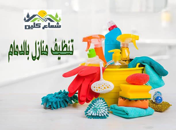 نظافة وغسيل المنازل