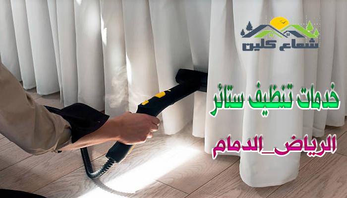 خدمات تنظيف ستائر بالدمام