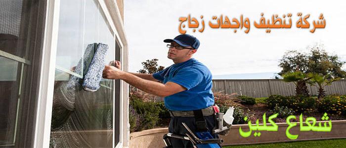 شركة تنظيف واجهات زجاج وحجر