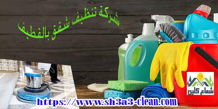 افضل شركة تنظيف شقق