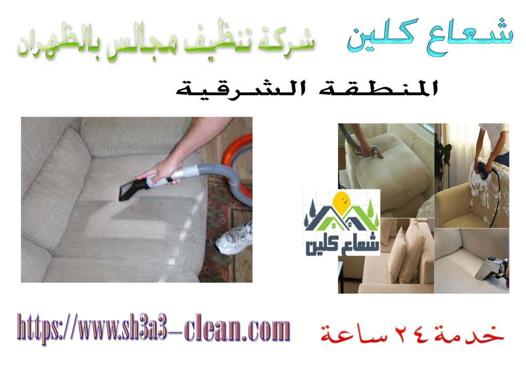 شركات تنظيف مجالس بالظهران