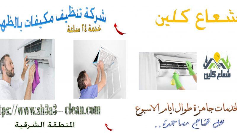 شركة تنظيف مكيفات بالظهران