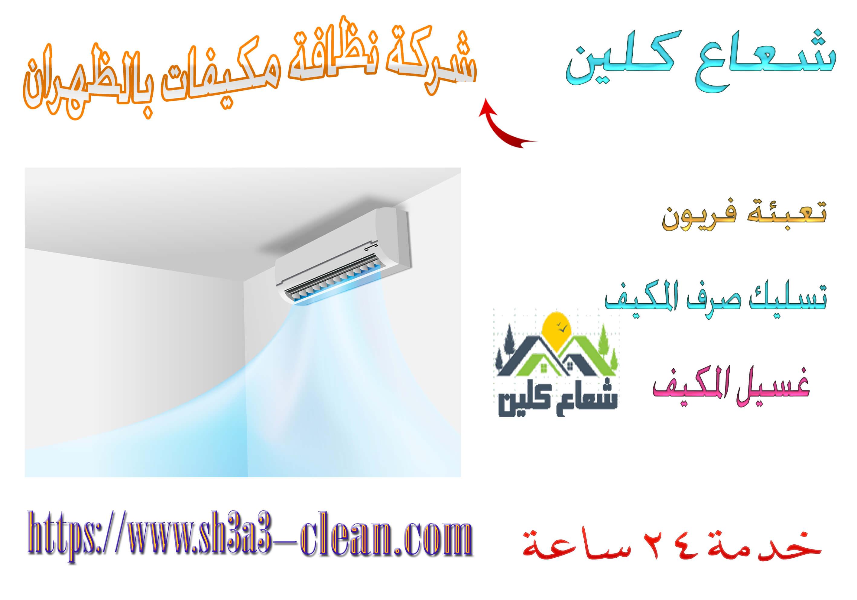 شركات تنظيف مكيفات بالظهران